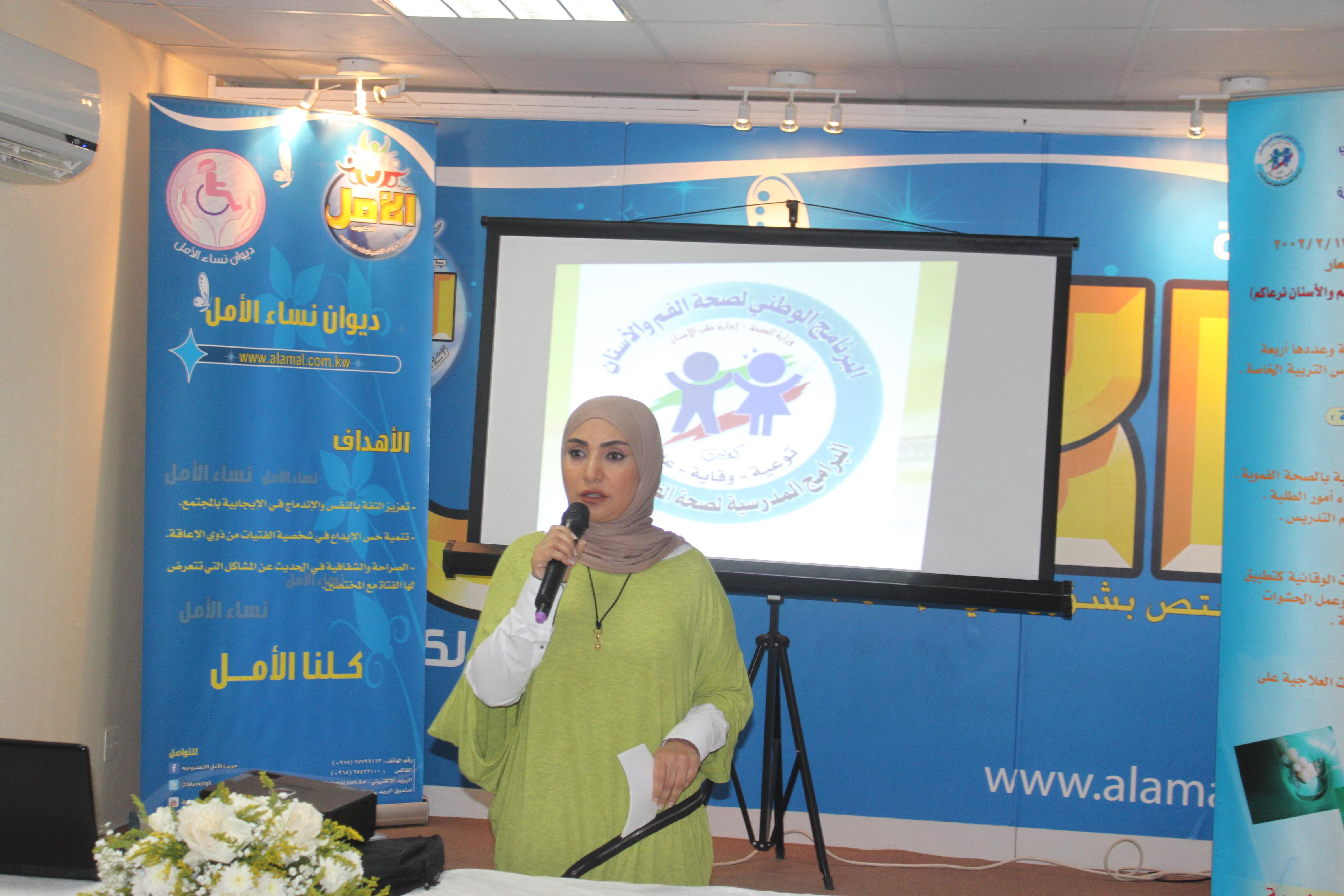 الاستاذة الهام الفارس في محاضرة عن الصحة الفم والاسنان