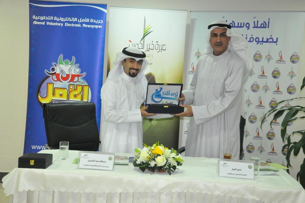 توقيع اتفاقية تعاون بين جريدة الأمل الالكترونية ومبرة خير الكويت
